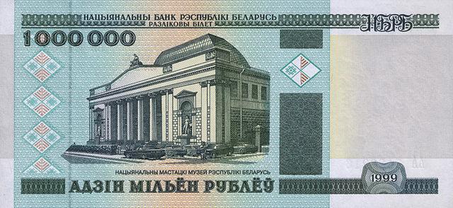 1 000 000 белорусских рублей